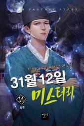 31월 12일 미스터리 14(완결)