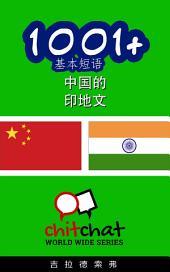 1001+ 基本短语 中国的 - 印地文