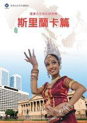 新南向市調系列 《產業合作與拓銷商機 -斯里蘭卡篇》
