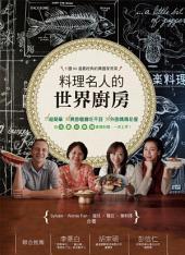料理名人的世界廚房: 5國60道最經典的異國家常菜