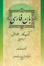 زبان فارسی - کتاب کار: جلد اول - درس های پایه