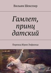 Гамлет, принц Датский. Перевод Юрия Лифшица