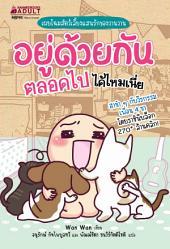 อยู่ด้วยกันตลอดไปได้ไหมเนี่ย : ชุดหนังสือของ wan wan