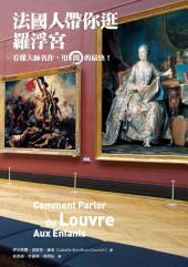 法國人帶你逛羅浮宮 ── 看懂大師名作,用問的最快!: Comment Parler du Louvre Aux Enfants