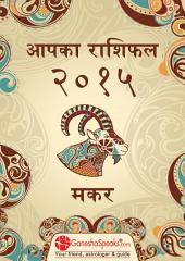 मकर - आपका राशिफल २०१५: Your Zodiac Horoscope by GaneshaSpeaks.com - 2015