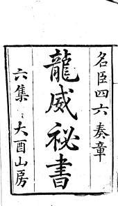拜颺集: 八卷, 第 41-50 卷