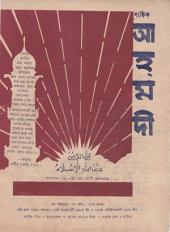 পাক্ষিক আহ্মদী - নব পর্যায় ৩৮ বর্ষ   ১৭তম সংখ্যা   ১৫ই জানুয়ারী, ১৯৮৫ইং   The Fortnightly Ahmadi - New Vol: 38 Issue: 17 - Date: 15th January 1985