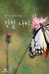 강철 나비