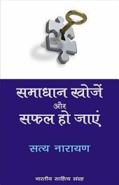 समाधान खोजें और सफल हो जायें (Hindi Self-help): Samaadhaan Khojen Aur Safal Ho Jaayen (Hindi Self-help)
