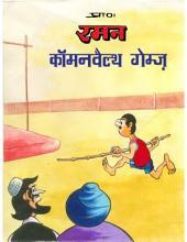 Raman Commonwealth Games Hindi