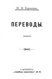 Переводы: Объемы 1-2