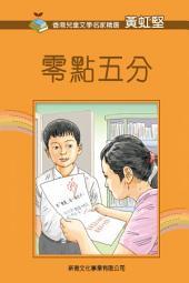 香港兒童文學名家精選(第二輯)•零點五分