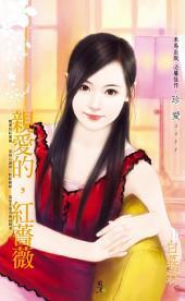 親愛的,紅薔薇: 禾馬文化珍愛系列3377