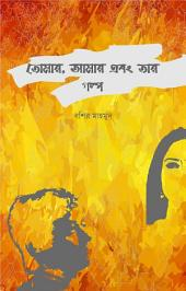 তোমার, আমার এবং তার গল্প: Tomar, Amar ebong Tar golpo
