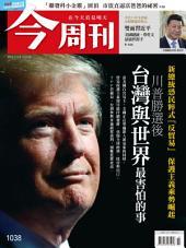 今周刊 第1038期 雙面習近平