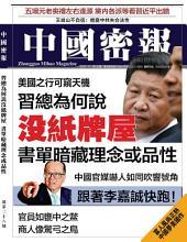 《中國密報》第38期: 習總為何說沒紙牌屋 書單暗藏理念或品性