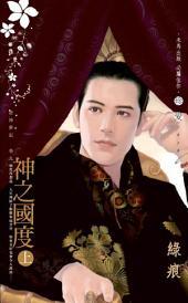 神之國度《上》~眾神夢記 卷九: 禾馬文化珍愛系列161