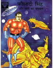 Fauladi Singh Aur Swarg Ka Bhagwan Hindi