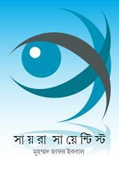 সায়েরা সায়েন্টিস্ট / Sayera Scientist (Bengali) : Bengali Novel