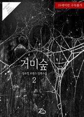 거미숲 2 (완결)