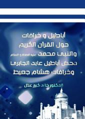 اباطيل وخرافات حول القرآن الكريم والنبى