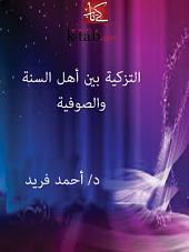 التزكية بين أهل السنة والصوفية