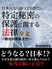 日本人なら知っておきたい 特定秘密の保護に関する法律 全文 —新旧対照条文付—