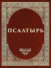 Псалтырь: Двадцать Вторая Книга Ветхого Завета и Русской Библии с Параллельными Местами и Аудио Озвучиванием (Аудиобиблия)