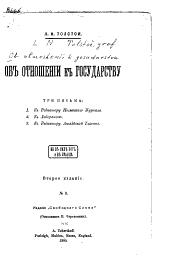 Ob otnoshenīi k gosudarstvu: tri pisʹma ; k redaktoru nemet͡skago zhurnala ; k liberalam ; k redaktoru anglīĭskoĭ gazety