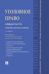 Уголовное право. Общая часть. 3-е издание. Учебник для бакалавров