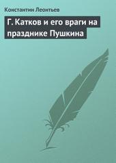 Г. Катков и его враги на празднике Пушкина