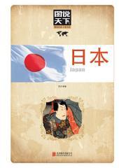 (新)图说天下-日本
