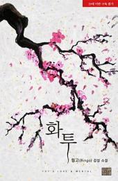 [세트] [BL] 화투 (전4권/완결)