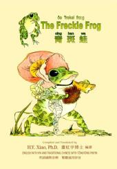 08 - The Freckle Frog (Traditional Chinese Tongyong Pinyin with IPA): 青斑蛙(繁體通用拼音加音標)
