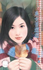 美女苦澀澀~愛情調味之二《限》: 禾馬文化甜蜜口袋系列445