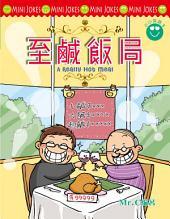 小小笑話系列 至鹹飯局