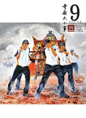 寺廟大小事月刊201409: Temple News 201409