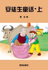 安徒生童話·上: 安徒生童話1