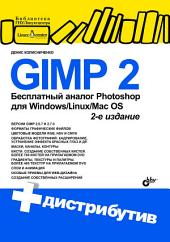 GIMP 2 - бесплатный аналог Photoshop для Windows/Linux/Mac OS. 2 изд.