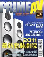 PRIME AV新視聽電子雜誌 第196期