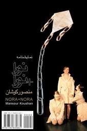 نورا + نورا
