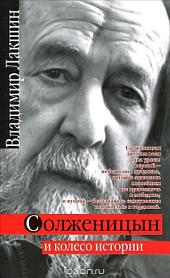Солженицын и колесо истории