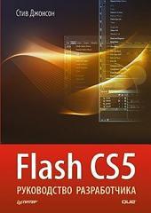 Flash CS5. Руководство разработчика: [пер. с англ.]