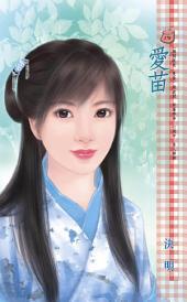 愛苗~梅開眼笑<<夏卷>>: 禾馬文化甜蜜口袋系列168