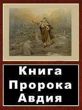 Аудиобиблия. Книга Пророка Авдия: Тридцать Восьмая Ветхого Завета и Русской Библии с Параллельными Местами и Аудио Озвучиванием