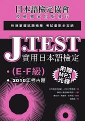 J.Test實用日本語檢定:2010年考古題(E-F級): 2010 nian kao gu ti. E-F ji