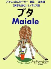ブタ - Maiale: バイリンガルストーリー表記 日本語(漢字を含む)と イタリア語
