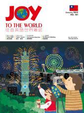Joy to the world 佳音英語世界雜誌 第181期: 2015年1月號