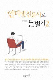 인터넷 신문사로 돈벌기 2 (완결)
