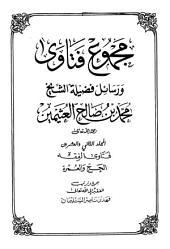 مجموع فتاوى ورسائل الشيخ محمد بن صالح العثيمين - ج 22 - الفقه 12 الحج والعمرة 2